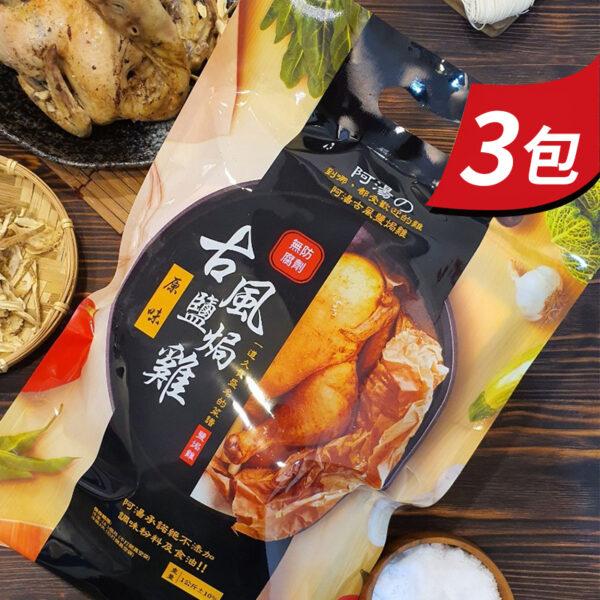 阿湯古風鹽焗雞 台中推薦鹽焗雞